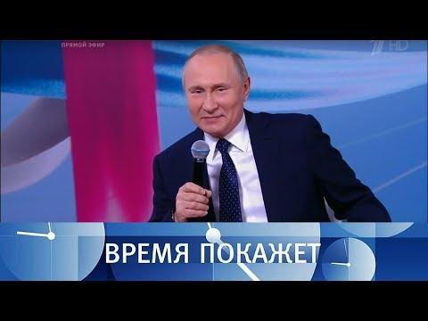 Путин. Разговор с молодежью. Время покажет. Выпуск от 15.03.2018