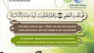 Quran translated (english francais)sorat 56 القرأن الكريم كاملا مترجم بثلاثة لغات سورة الواقعة