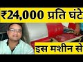 24000                 Earn 24000 Rupees Per Hour With This Business