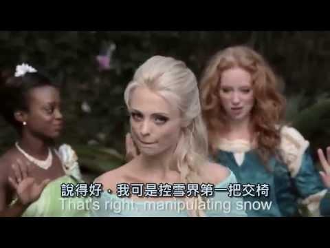 Video 公主的 Rap Battle 之白雪公主 vs 艾爾莎 (中文字幕) download in MP3, 3GP, MP4, WEBM, AVI, FLV January 2017