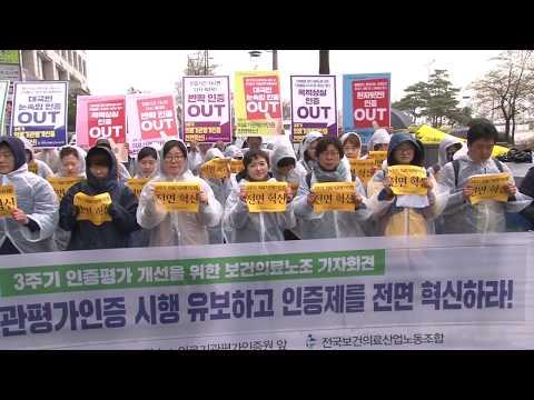 [영상] 의료기관 인증평가제 혁신 촉구 기자회견