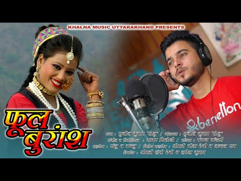 Video Phool burash (फूल बुरांश) Sunil Kumar (Sonu) Latest Kumauni Song 2018 ! download in MP3, 3GP, MP4, WEBM, AVI, FLV January 2017