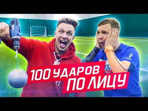 Кто получит 100 ударов по лицу мячом // ТИЛЭКС vs ФОКИН // Треш плей - DomaVideo.Ru