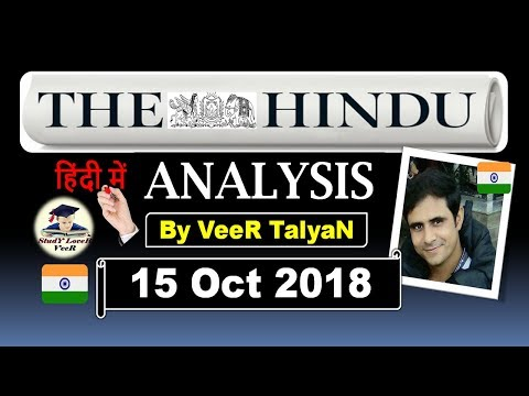 15 October 2018 - The Hindu Editorial News Paper Analysis, UPSC - #MeToo Movement - Current affairs