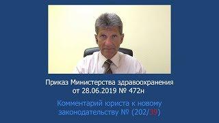 Приказ Минздрава России от 28 июня 2019 года № 472н
