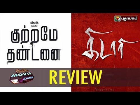 Kutrame Thandanai & Kidari Review | Madhan Movie Matinee | 04/09/2016 | Puthuyugam TV
