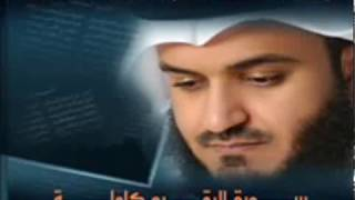 Video Sourate Al Baqarah سورة البقرة كاملة للشيخ مشاري بن راشد العفاسي MP3, 3GP, MP4, WEBM, AVI, FLV Februari 2019