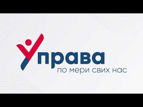 ВЛАДА РЕПУБЛИKЕ СРБИЈЕ УСВОЈИЛА  НОВУ СТРАТЕГИЈУ РЕФОРМЕ ЈАВНЕ УПРАВЕ ЗА ПЕРИОД ОД 2021. ДО 2030. ГОДИНЕ