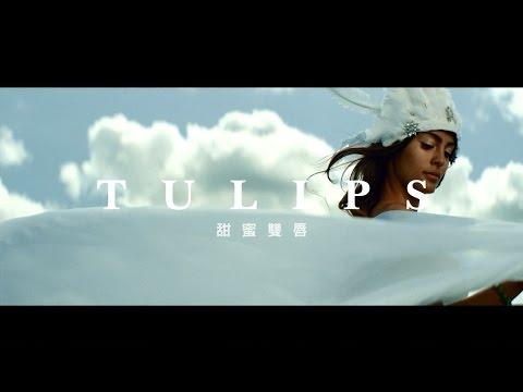 Christopher克里斯多福 - Tulips甜蜜雙唇