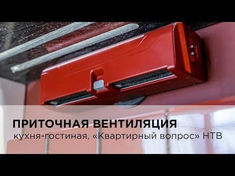 Приточная вентиляция в кухне-гостиной: ставим вентиляционный клапан Домвент Оптима