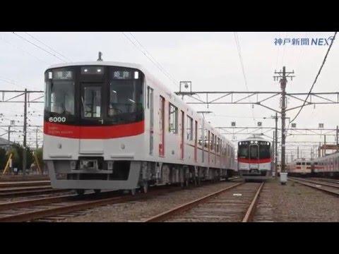 新型車両公開 山陽電鉄6000系