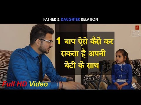 Video Father and Daughter Relation || Emotional story || G-AhujaArts || 2K18 download in MP3, 3GP, MP4, WEBM, AVI, FLV January 2017