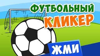 Видеообзор Football Clicker