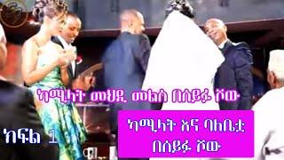 Kamilat At Seifu Fantahu Late Night Show Part 1