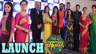 checkout the show launch of Star Plus's new serial Rishton Ka Chakravyuh starring Narayani Shastri & Mahima Makwana.. Interview.. ➤Subscribe Telly Reporter @ http://bit.do/TellyReporter➤SOCIAL MEDIA Links: ➤https://www.facebook.com/TellyReporter➤https://twitter.com/TellyReporter➤https://www.instagram.com/TellyReporter➤G+ @ https://plus.google.com/u/1/+TellyReporter
