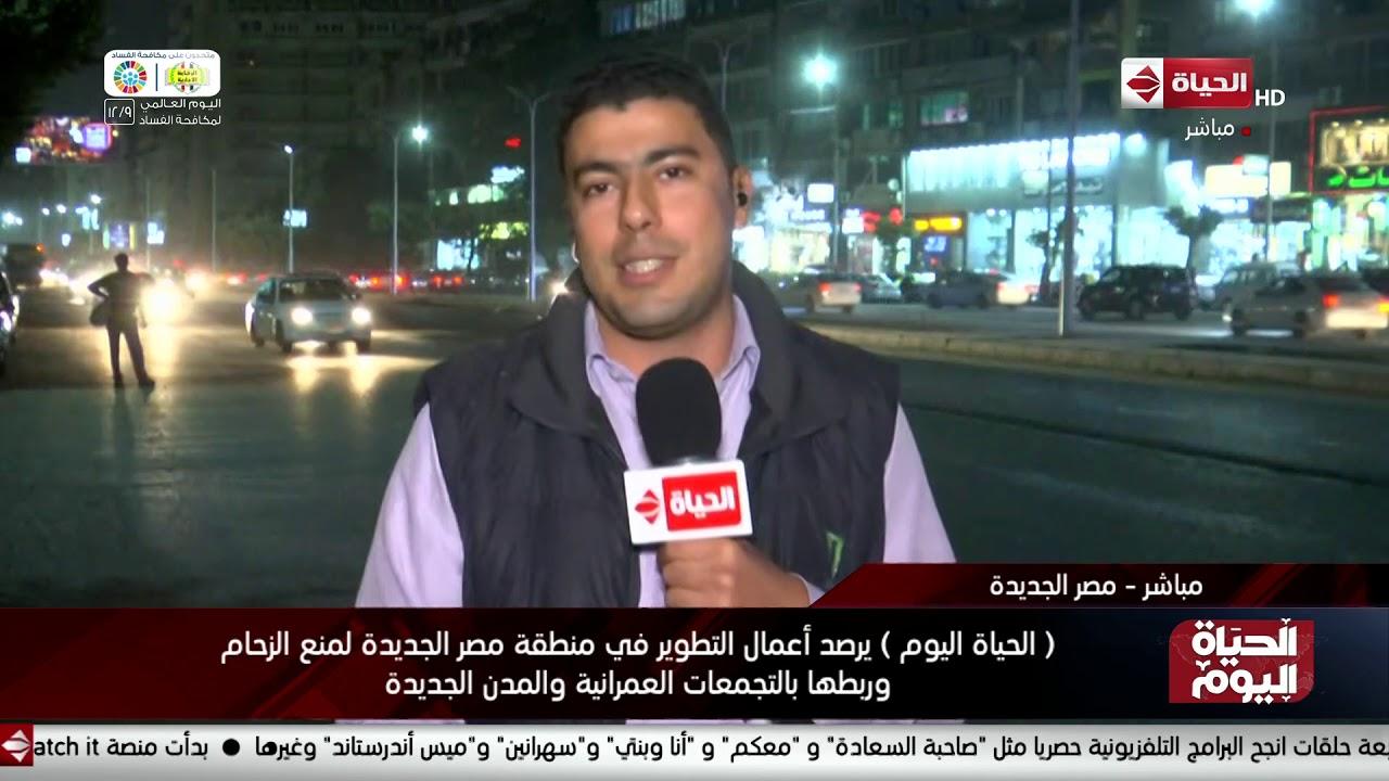 (الحياة اليوم) يرصد أعمال التطوير في منطقة مصر الجديدة لمنع الزحام وربطها بالتجمعات العمرانية