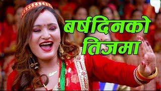 Barsa Dinko Teejma - Arpana Shrestha
