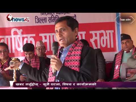 (नेशनल प्याब्सन काठमाडौको वार्षिक साधारण सभा सम्पन्न...2 min 10 sec)