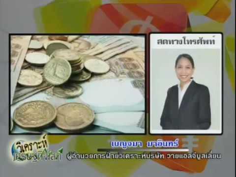 วิเคราะห์เศรษฐกิจโลก by YLG 14-12-59