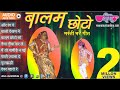 Superhit Rajasthani Holi Songs Audio Jukebox |