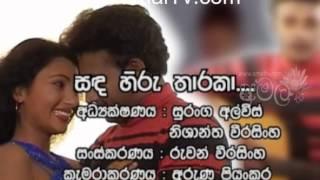 Sanda Hiru Tharaka - Sinhala Karaoke - WWW.AMALTV.COM