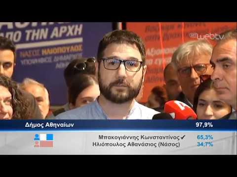 Ν. Ηλιόπουλος: Να κερδίσουμε τη μάχη ότι η πόλη μπορεί να αλλάξει | 02/06/2019 | ΕΡΤ