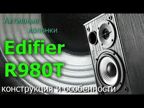 Обзор Edifier R980T. Конструкция и особенности (видео)