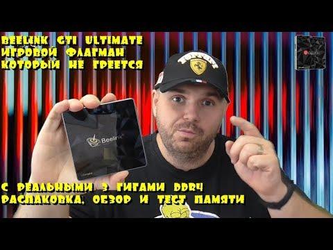 Beelink GT1 Ultimate игровой Смарт ТВ БОКС ПО СУПЕР ЦЕНЕ с реальными 3 Гб DDR4. 32 Гб eMMC. 8 ядер.