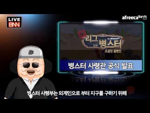 Video of 리그 오브 병스터 for AfreecaTV