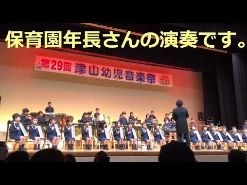 津山幼児音楽祭 やよい保育園 20180217