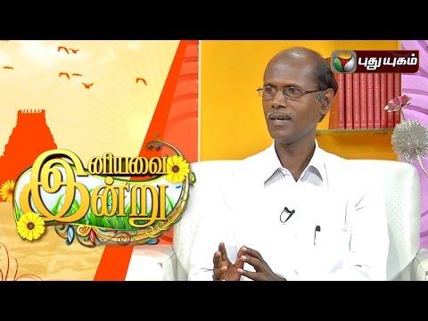 Equal-Pay-Day-in-Iniyavai-Indru--12-04-2016-I-Puthuyugam-TV