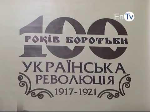 В Энергодаре открылась выставка «Украинская революция 1917-1921: 100 лет борьбы»