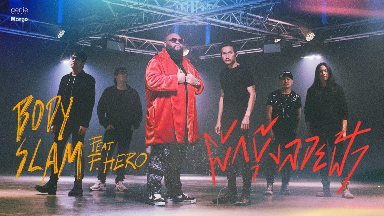 ผักบุ้งลอยฟ้า feat.F.HERO - bodyslam 「Official MV」