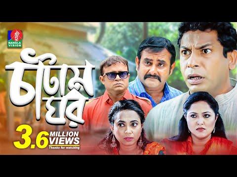 Video Catam Ghor-চাটাম ঘর   Ep 01   Mosharraf, A.K.M Hasan, Shamim Zaman, Nadia, Jui   BanglaVision Natok download in MP3, 3GP, MP4, WEBM, AVI, FLV January 2017