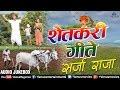 शेतकरी गीते | Shetkari Geete | Sarja Raja | AUDIO JUKEBOX |  Best Evergreen Marathi Songs