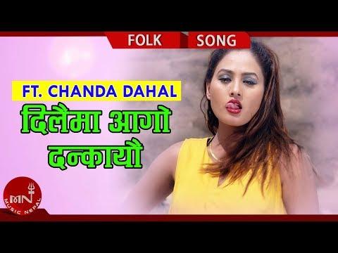 (Chanda Dahal's New Lok Dohori 2018 | Dilaima Aago...7 min 23 sec)