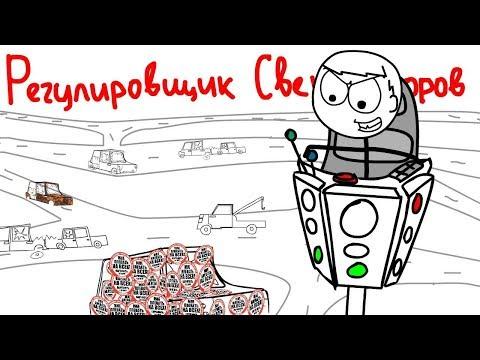 ПОСТКРЕТИНИЗМ - Регулировщик светофоров (видео)