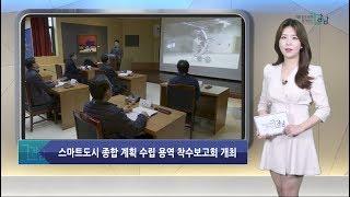 2019년 12월 넷째주 강남구 종합뉴스
