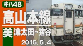 高山本線 キハ40
