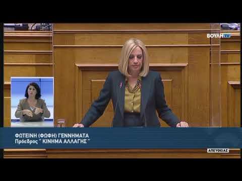 Φ.Γεννηματά (Πρ. ΚΙΝΗΜΑ ΑΛΛΑΓΗΣ) (Πρόταση Δυσπιστίας) (25/10/2020)