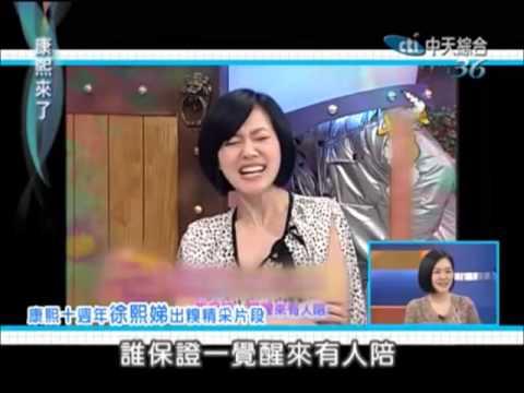 笑慘!康熙十週年之小S出糗片段!