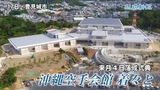 来月4日に落成し、5日に一般公開を予定している沖縄空手会館の報道陣向け内覧会が17日午前、豊見城市豊見城の同館であった。