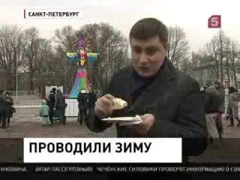 Масленица 2014 5 канал
