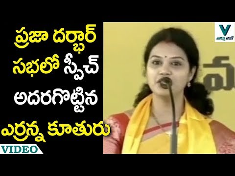 Yerram Naidu Daughter Adireddy Bhavani Speech in Praja Darbar Sabha at Kakinada - Vaartha Vaani