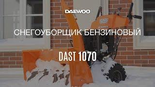 Обзор снегоуборщика DAEWOO DAST 1070