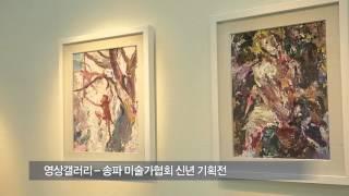 영상갤러리-송파 미술가협회 기획초대전 미리보기