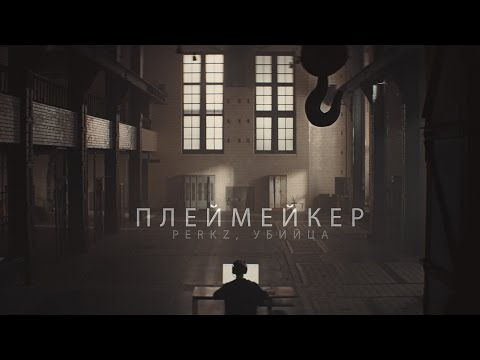 Плеймейкер: Perkz, убийца