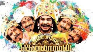 Vadivelu's Thenali Raman - Exclusive reports