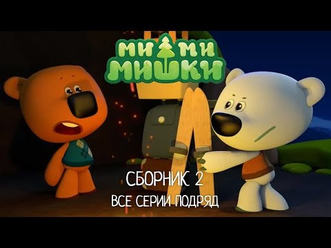 Ми-ми-мишки все серии подряд -  Сборник 2 (серии 5 - 10). Мультики для детей. (видео)