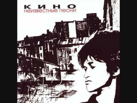 Tekst piosenki Kino - The legend po polsku